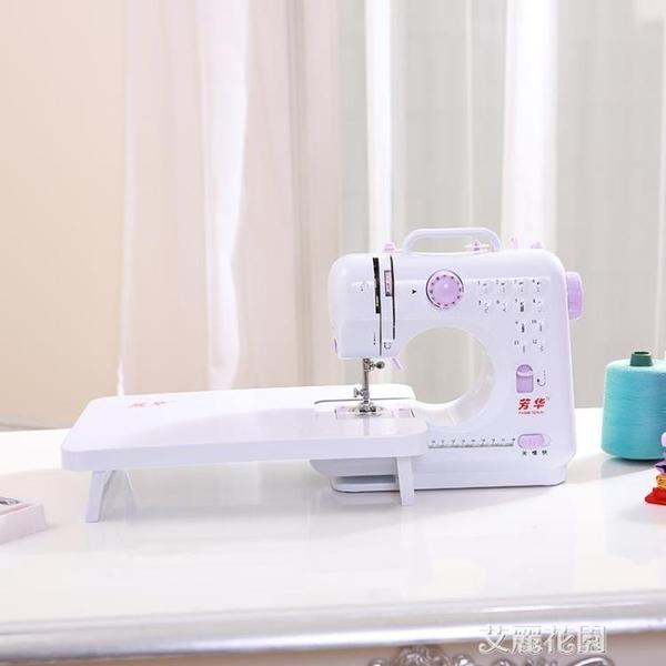 縫紉機505A升級版迷你小型台式鎖邊縫紉機電動家用縫紉機吃厚QM『艾麗花園』