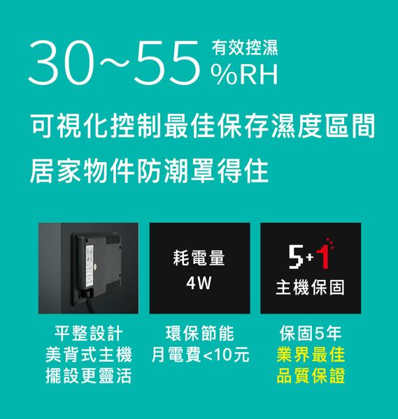防潮家電93公升AD-88SP 收藏家電子防潮箱免運費 五年保固 居家生活防潮/除濕/乾燥@四保科技