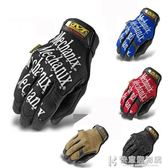 手套海豹超級技師MECHANIX全指戰術軍迷男女戶外登山騎行運動防滑 快意購物網