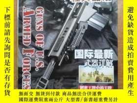 二手書博民逛書店Z2罕見ARMS&GUN 輕兵器譜Y16651 輕兵器雜誌社 輕