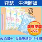 收納博士 衣物【真空 壓縮袋 11件組 ...