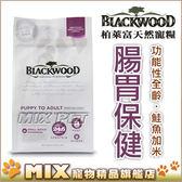 ◆MIX米克斯◆【現折150元】柏萊富天然糧-功能性全齡【腸胃保健(鮭魚+米) 30磅】WDJ Blackwood