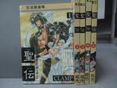 【書寶二手書T8/漫畫書_MAB】聖傳_1~5集合售_CLAMP
