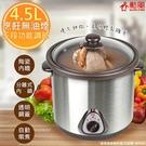【勳風】4.5L不銹鋼養生電燉鍋/料理鍋(HF-N8452)陶瓷內鍋/慢燉