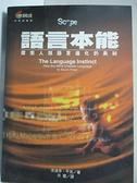 【書寶二手書T7/科學_H6B】語言本能-探索人類語言進化的奧秘_Steven Pinker