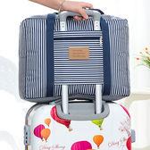 旅行防水收納袋衣服衣物內衣收納整理袋短途旅游行李箱出差手提包 露露日記