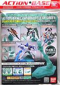 萬代 鋼彈模型 ACTION BASE 2 專用支架腳架 透明綠 1/144 TOYeGO 玩具e哥