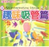 (二手書)兒童美勞才藝(1):趣味吸管篇