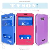★Sony Xperia E4g 尊系列 雙視窗皮套/保護套/手機套/保護手機/免掀蓋接聽/軟殼