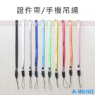 【A-HUNG】證件帶 識別證吊繩 手機...