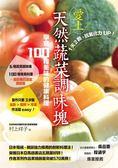 (二手書)1天2顆,抗氧化力UP!愛上天然蔬菜調味塊,學會100種美味的健康料理