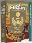 古埃及神圖塔羅牌:進入智慧殿堂的解密之徑(精美書盒+78張牌卡+塔羅占卜書+神圖..