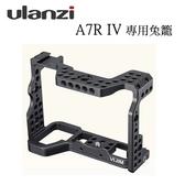 【Ulanzi】CA-A7R4 VIJIM CA-02 Sony A7R4 相機兔籠 一體設計 適用 SONY A7R4 (IV) 相機