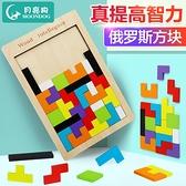 拼圖 俄羅斯方塊積木拼圖幼兒童2-3-4-6歲寶寶益智力開發男孩女孩玩具【風鈴之家】