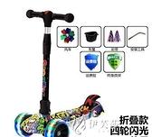 滑板車兒童1-3-6-12歲小孩溜溜車男孩女孩寶寶單腳踏板車滑滑YYS 【快速出貨】