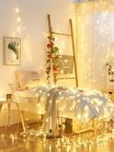 星星燈飾裝飾小件網紅房間布置 聖誕節宿舍led彩燈閃燈串燈滿天星    220v