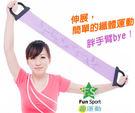 《Fun Sport》創意肢體握把伸展帶<擴胸帶/瑜珈帶/伸展帶 >(1入) 中力道,厚0.5mm