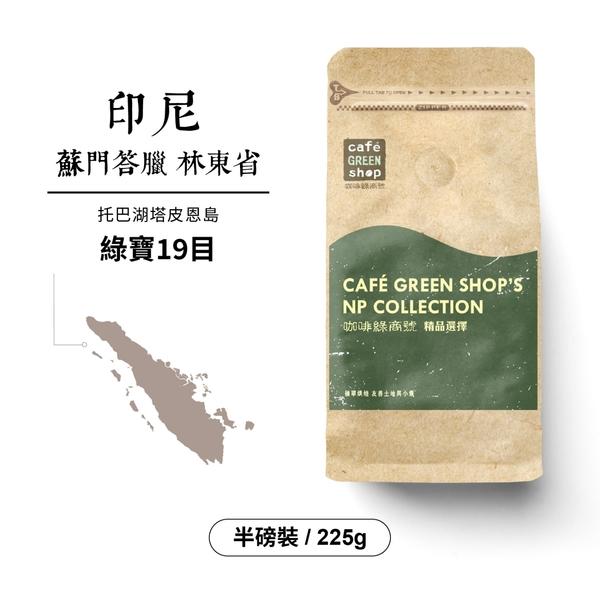 印尼蘇門答臘林東省托巴湖塔皮恩島綠寶濕刨法19 目咖啡豆(半磅)|咖啡綠商號