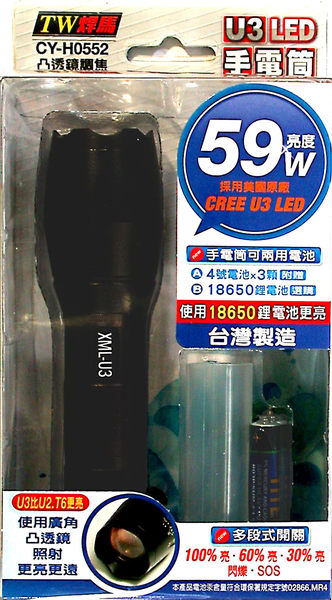 U3 59W LED凸透鏡手電筒 AAA*3 /18650*1