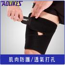 單片可調式運動護腿 大腿輔助加壓 A-7956 【狐狸跑跑】AOLIKES