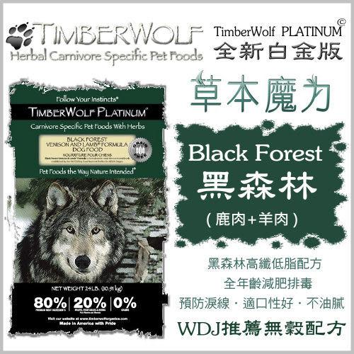 *WANG*Timerberwolf 草本魔力《黑森林配方》白金版無穀犬糧-3磅