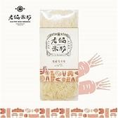 【南紡購物中心】雙11限定 買一送一 老鍋米粉.純米米粉蔬菜系列_蘿蔔(200g/包,共2包)