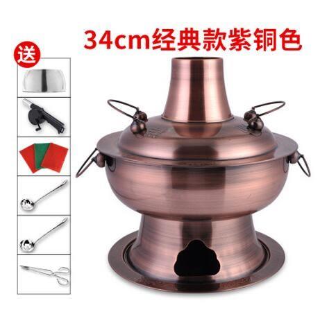 幸福居*加厚紫銅純鍋老式木炭火鍋爐不鏽鋼老北京涮羊肉銅火鍋專用碳銅鍋9(首圖款)