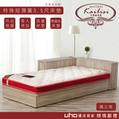 床墊【UHO】Kailisi卡莉絲名床-特殊短彈簧床墊-3.5尺單人紅色-獨立筒(偏軟)