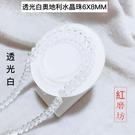 【Ruby工作坊】NO.36W優質透光白水晶珠6X8MM一串(加持祈福)