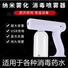 小型電動噴霧器 usb充電式霧化消毒機 手持藍光納米噴霧消毒 風尚