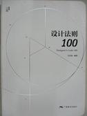 【書寶二手書T1/科學_BX2】設計法則100_王紹強