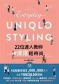 (二手書)Everyday UNIQLO STYLING:22位達人教妳混搭輕時尚