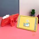 卡通iPad保護套mini平板殼矽膠套軟殼保護【橘社小鎮】