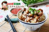 【胡姥姥素膳房】傳統古早味素食彌月油飯(約1200g)-含運價