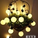 LED彩燈LED圓球燈串彩燈臥室電池滿天星網紅燈泡戶外節日婚慶影樓裝飾燈 晶彩