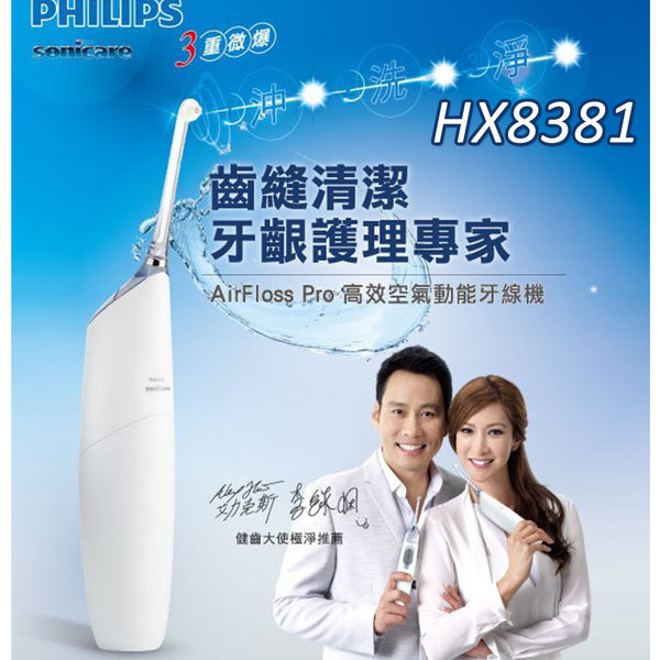 E&J【001001-01】飛利浦 Sonicare Air Floss 2.0高效空氣動能牙線機HX8381;牙線機/電動牙刷