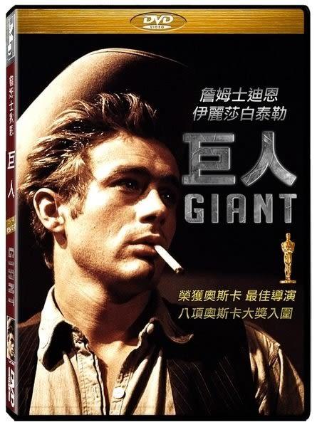 詹姆士迪恩 巨人 DVD  (購潮8)