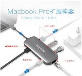 HooToo 6合1集線器 HT-UC001/UC007 MacBook Type-C Hub