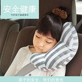 汽車枕頭 安全枕兒童頸枕頭枕安全帶護肩套汽車座護頸枕頭靠枕午睡旅行座椅 育心館