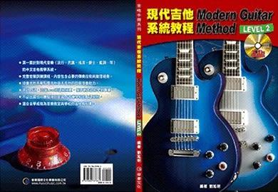 【小麥老師 樂器館】現代吉他系統教程 Modern Guitar Mothod Level 2+2CD
