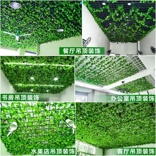 仿真葡萄葉藤條藤蔓綠植物樹葉管道吊頂裝飾花藤假花塑料綠葉纏繞