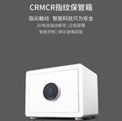 家有品保險箱CRMCR卡嘜保險櫃家用小型30CM指紋密碼箱衣櫃隱形入墻辦LX 智慧 618狂歡