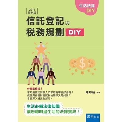 信託登記與稅務規劃DIY(2019版)