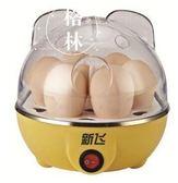 蒸蛋器自動斷電蒸蛋煎蛋器煮蛋器蒸蛋器分體式蒸蛋器  【格林世家】