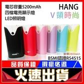 [24H 台灣現貨] 正品HANG V領時尚 H27 5200mAh LED燈 大容量行動電源 實標2600mAh