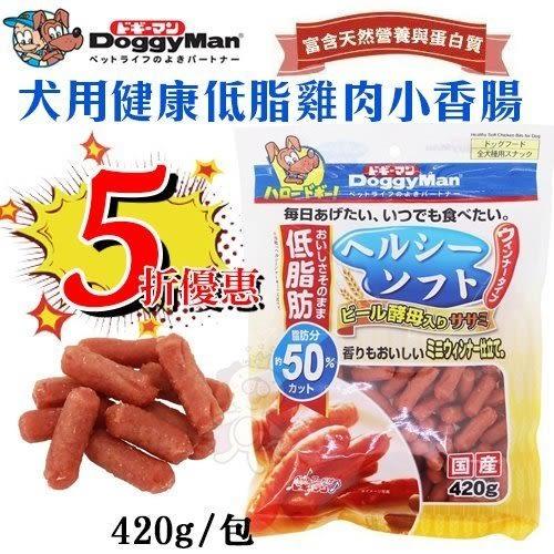『寵喵樂旗艦店』DoggyMan《犬用健康低脂雞肉小香腸》420g 狗零食
