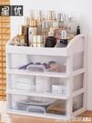 網紅化妝品收納盒防塵桌面家用大容量化妝盒梳妝台放護膚品置物架  印象家品