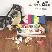 優一居 貓玩具套裝寵物貓抓板小貓玩具