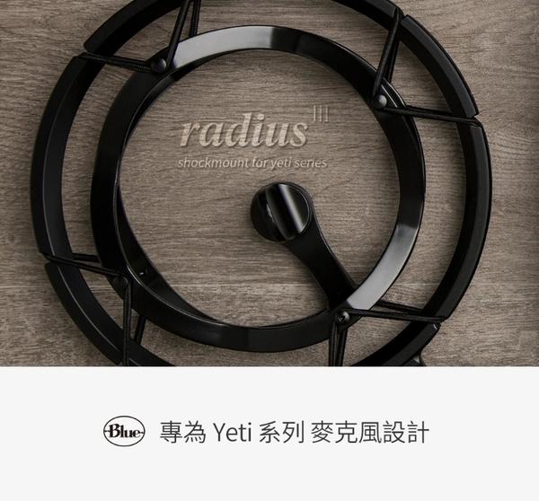 【原廠】美國 Blue Radius III 雪怪專用防震架 For YETI 麥克風防震架