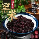 免浸泡養生黑米 380g/包 黑米 五穀米 低GI養生黑米 食用米